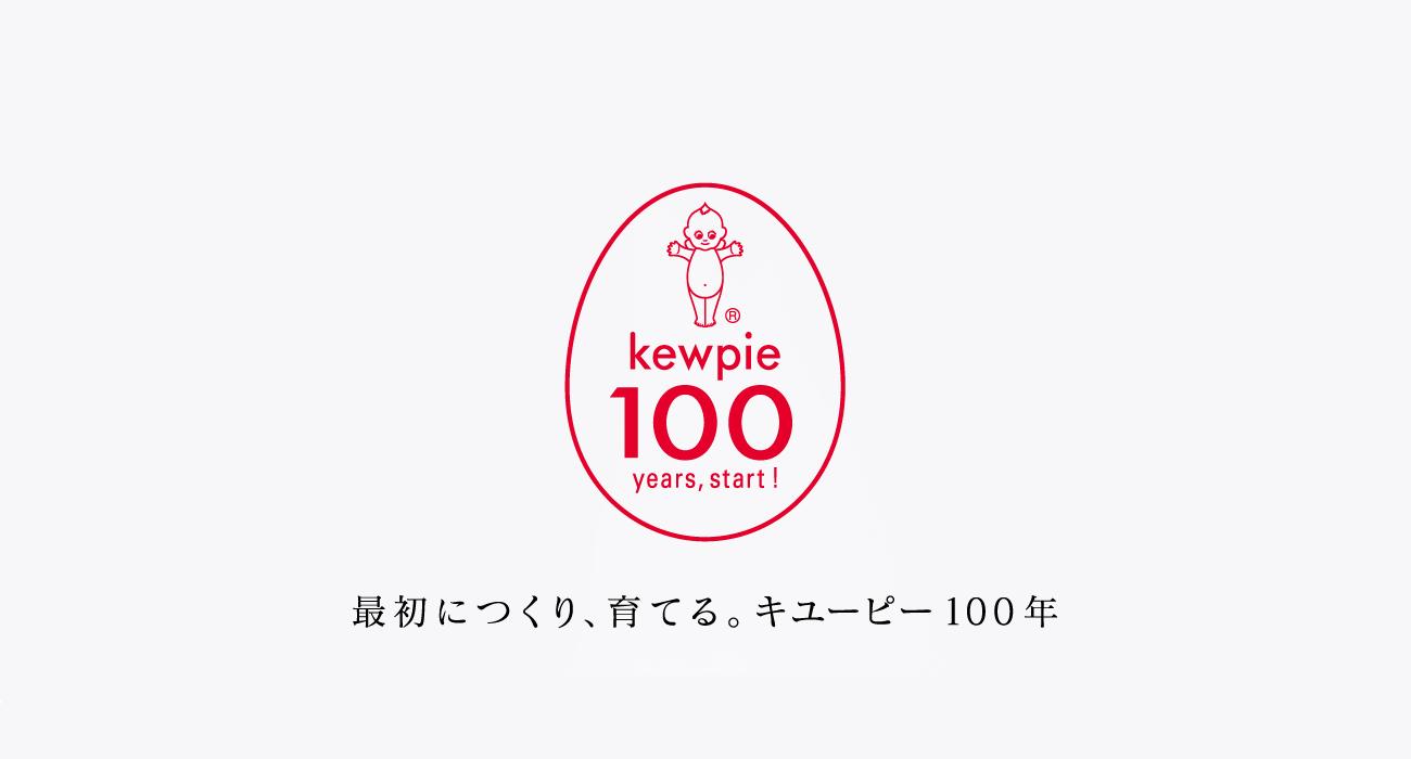 キユーピー100周年記念サイト キユーピー
