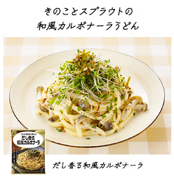 Japanese style carbonara udon with mushrooms and sprout