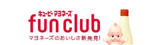 キユーピーマヨネーズ fun club