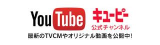 YouTube キユーピー公式チャンネル