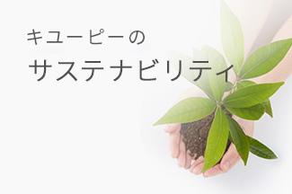 キユーピーのCSR