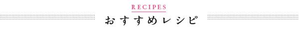 RECIPES おすすめレシピ