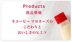 商品情報 キユーピー マヨネーズのこだわりとおいしさのヒミツ