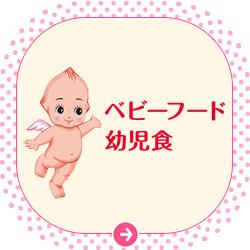 ベビーフード 幼児食