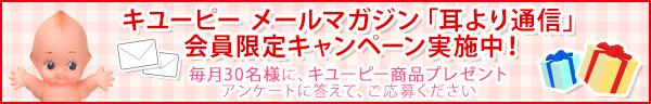 キユーピー メールマガジン「耳より通信」会員限定キャンペーン実施中!