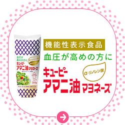 【機能性表示食品】血圧が高めの方に キユーピー アマニ油マヨネーズ