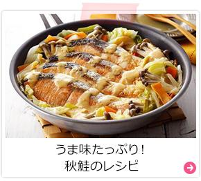 うま味たっぷり!秋鮭のレシピ