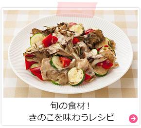 旬の食材!きのこを味わうレシピ