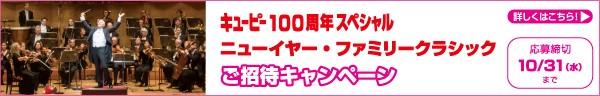 キユーピー100周年スペシャル ニューイヤー・ファミリークラシックご招待キャンペーン
