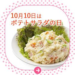 10月10日はポテトサラダの日