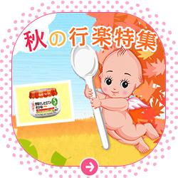 キユーピー ベビーフード・幼児食 秋の行楽特集