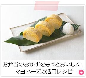 お弁当のおかずをもっとおいしく!マヨネーズの活用レシピ