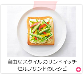 自由なスタイルのサンドイッチ セルフサンドのレシピ