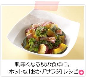 肌寒くなる秋の食卓に。ホットな「おかずサラダ」レシピ