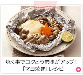 焼く事でコクとうま味がアップ!「マヨ焼き」レシピ