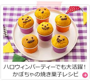 ハロウィンパーティーでも大活躍!かぼちゃの焼き菓子レシピ