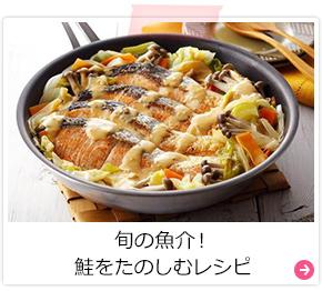 旬の魚介!鮭をたのしむレシピ