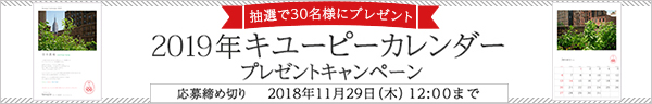 2019年キユーピーカレンダープレゼントキャンペーン