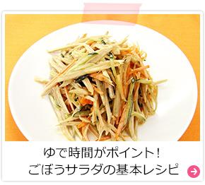 ゆで時間がポイント!ごぼうサラダの基本レシピ