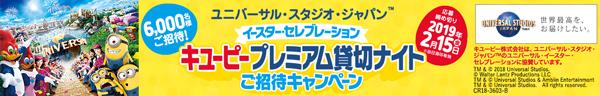 ユニバーサル・スタジオ・ジャパン イースター・セレブレーション キユーピー プレミアム貸切ナイト ご招待キャンペーン