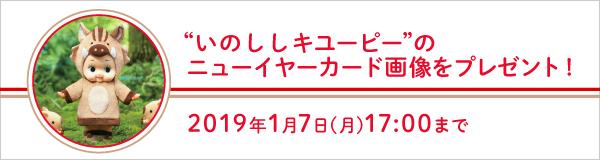 いのししキユーピーのニューイヤーカード画像をプレゼント!