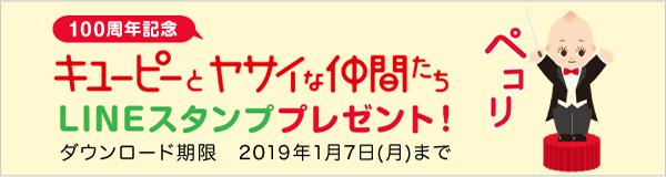 キユーピーとヤサイな仲間たち LINEスタンププレゼント!