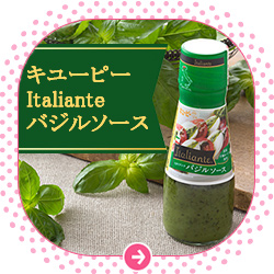 キユーピー Italiante バジルソース