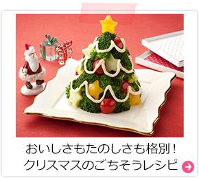 おいしさもたのしさも格別!クリスマスのごちそうレシピ