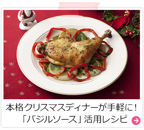 本格クリスマスディナーが手軽に!「バジルソース」活用レシピ