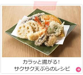 カラッと揚がる!サクサク天ぷらのレシピ