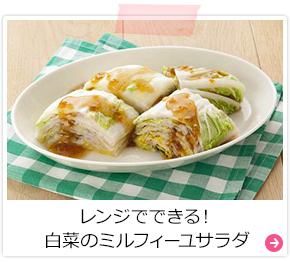 レンジでできる!白菜のミルフィーユサラダ
