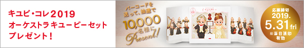 キユピ・コレ2019オーケストラキユーピーセットプレゼント!