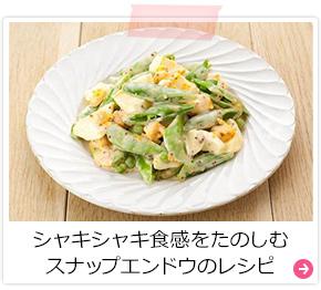 シャキシャキ食感をたのしむスナップエンドウのレシピ