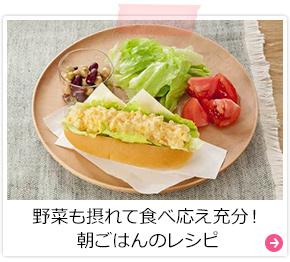 野菜も摂れて食べ応え充分!朝ごはんのレシピ