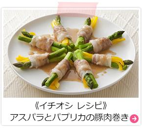 《イチオシ レシピ》アスパラとパプリカの豚肉巻き
