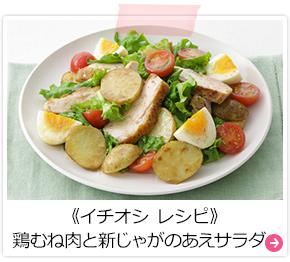 《イチオシ レシピ》鶏むね肉と新じゃがのあえサラダ