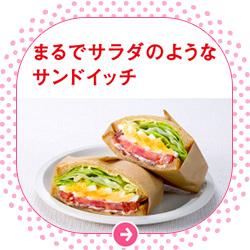 まるでサラダのようなサンドイッチ