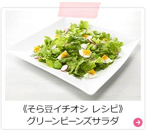 《そら豆イチオシ レシピ》グリーンビーンズサラダ