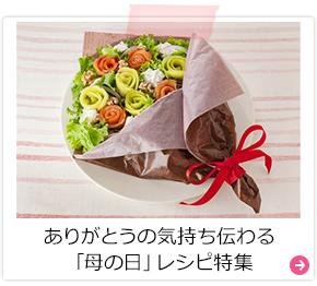 ありがとうの気持ち伝わる「母の日」レシピ特集