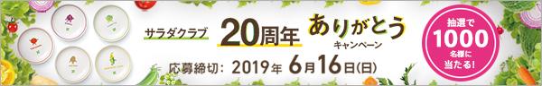 サラダクラブ20周年ありがとうキャンペーン