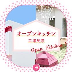オープンキッチン工場見学