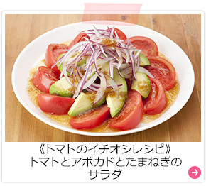 《トマトのイチオシレシピ》トマトとアボカドとたまねぎのサラダ