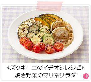 《ズッキーニのイチオシレシピ》焼き野菜のマリネサラダ