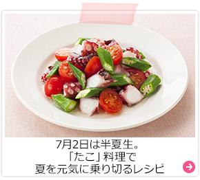 7月2日は半夏生。「たこ」料理で夏を元気に乗り切るレシピ