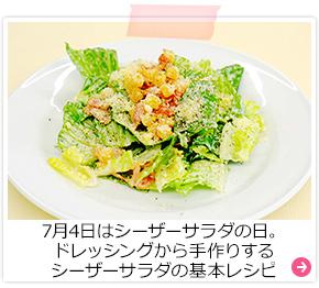 7月4日はシーザーサラダの日。ドレッシングから手作りするシーザーサラダの基本レシピ