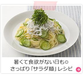暑くて食欲がない日も◎ さっぱり「サラダ麺」レシピ