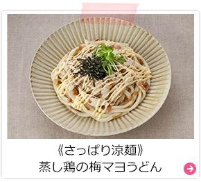 《さっぱり涼麺》蒸し鶏の梅マヨうどん