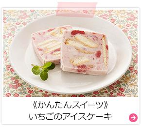 《かんたんスイーツ》いちごのアイスケーキ