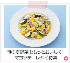 旬の夏野菜をもっとおいしく!マヨソテーレシピ特集