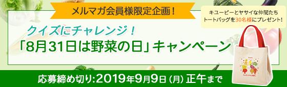 クイズにチャレンジ! 「8月31日は野菜の日」キャンペーン